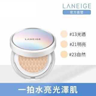 【LANEIGE 蘭芝】水聚光淨白氣墊粉霜 SPF50+ PA+++
