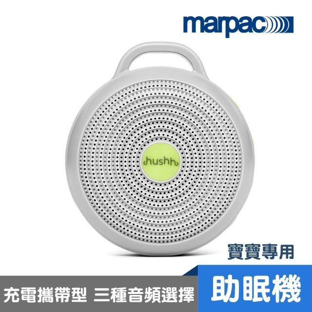 【美國 Marpac】hushh 攜帶式除噪助眠機(寶寶專用)