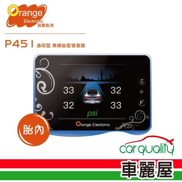【Orange】無線胎壓偵測器TPMS胎內 送專業安裝( P451 通用型)