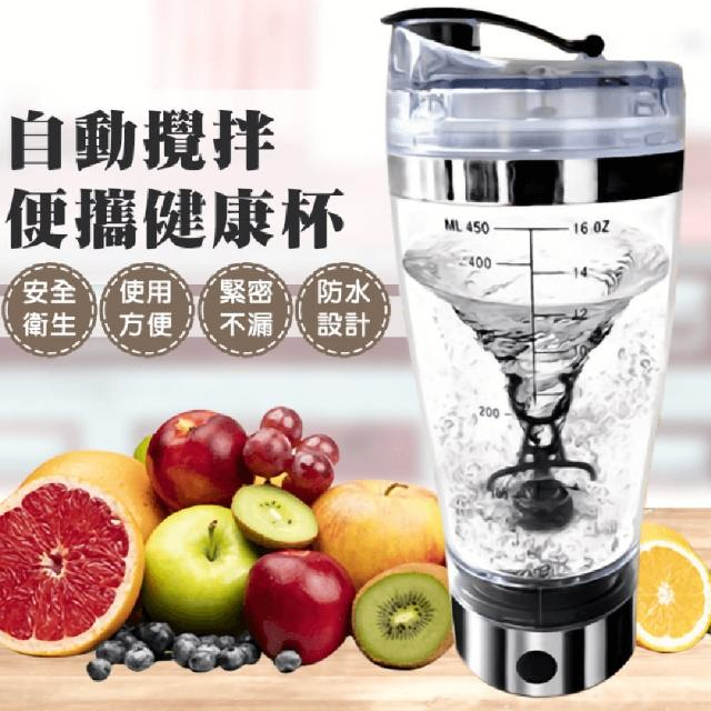 【EZlife】自動攪拌便攜健康杯