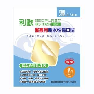 【貝斯康】醫療用敷料傷口貼-滅菌(薄10cmx10cm/片-24片)