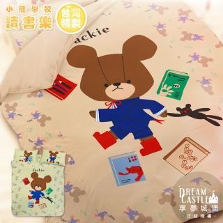 【享夢城堡】四季涼被5x6(小熊學校 讀書樂-綠.卡其)
