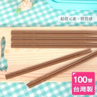 【AXIS】環保無毒稻殼筷(100雙)