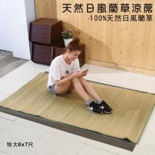 【BuyJM】天然無染色藺草雙人特大6X7尺涼蓆/竹蓆/附鬆緊帶