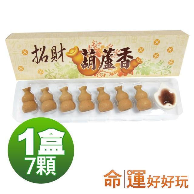 【命運好好玩】招財富貴葫蘆香.一盒(7入)