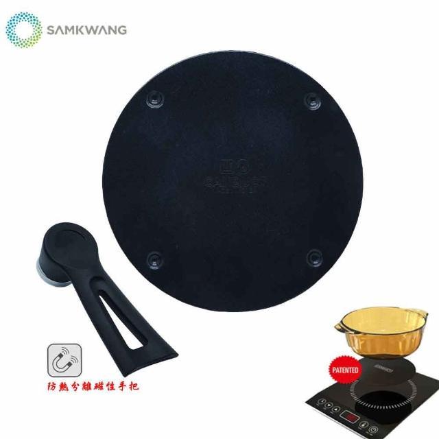 【SAMKWANG】CANDUCT IH電磁爐專用導熱板20CM(不挑鍋)