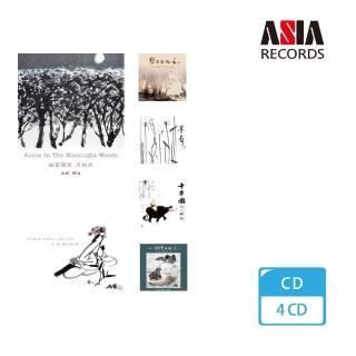 【亞洲唱片】幽篁獨坐月相照(4CD)