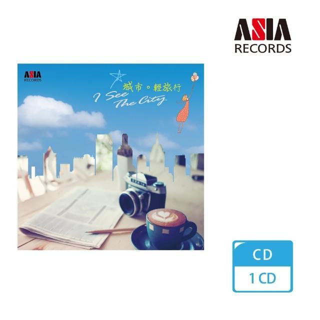 【亞洲唱片】城市輕旅行(台灣旅遊音樂系列)