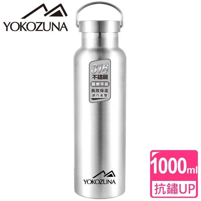 【YOKOZUNA】316不鏽鋼極限保冰/保溫杯(1000ML)