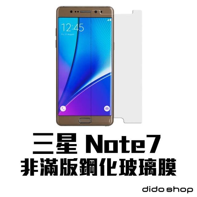 【dido shop】三星 Note7 非滿版鋼化玻璃膜 手機保護貼(MU169-3)