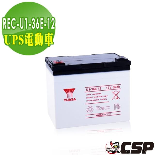 【YUASA湯淺】U1-36E-12 高性能密閉閥調式鉛酸電池12V36Ah(不漏液 免維護 高性能 壽命長)