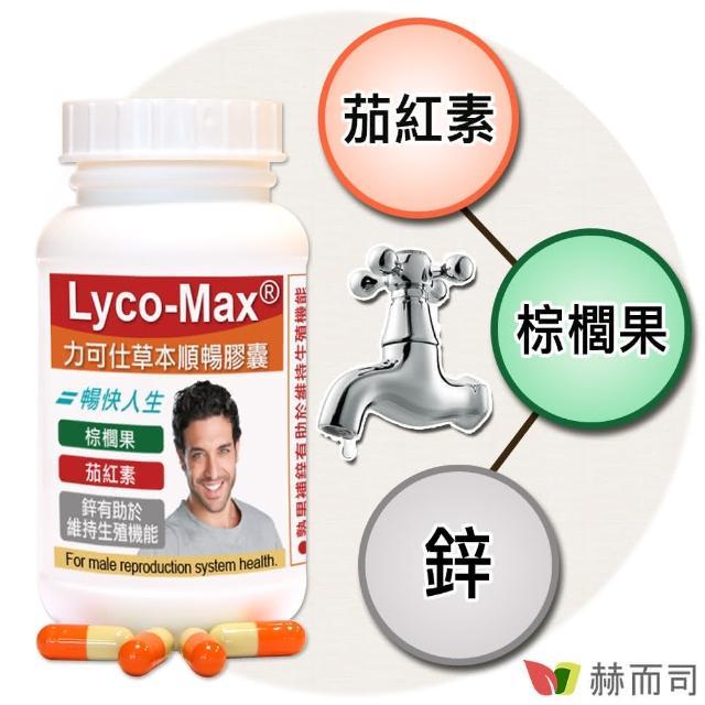 【赫而司】LYCO-MAX力可仕順暢膠囊(60顆/罐)