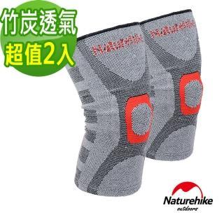 【Naturehike】抗菌竹炭 無縫透氣減壓護膝(2入)