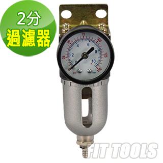 【良匠工具】空壓2分過濾器/濾水器(1/4)