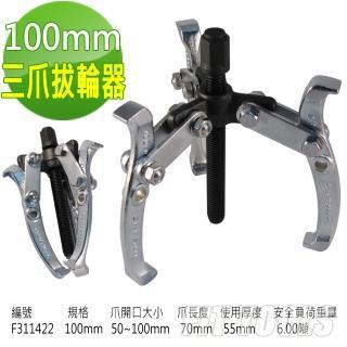 【良匠工具】高品質碳鋼 三爪拔輪器 4寸 軸承/培林拆卸(100mm)