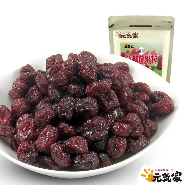 【元氣家】蔓越莓果粒(200g)