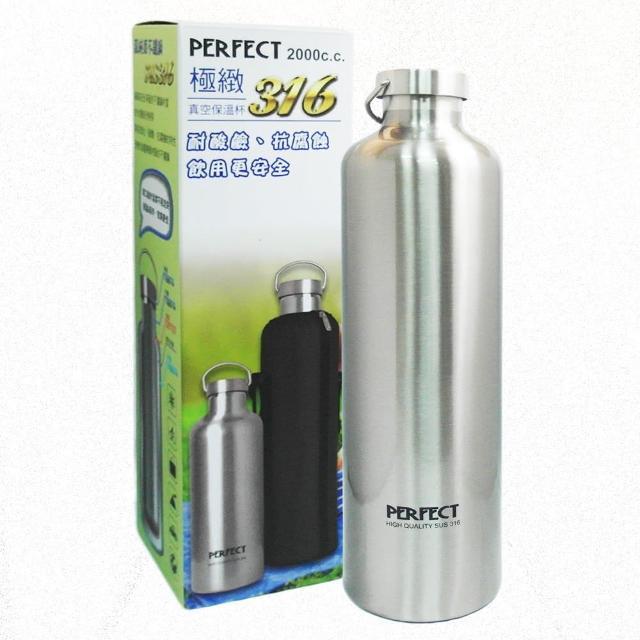 【PERFECT】極致316保溫瓶-2000ml