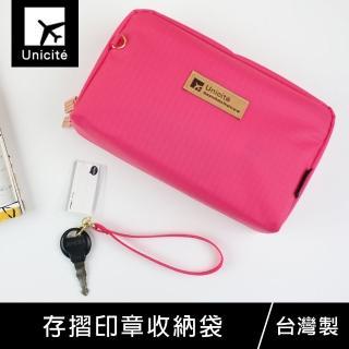 【Unicite】存摺印章收納袋/多功能收納包