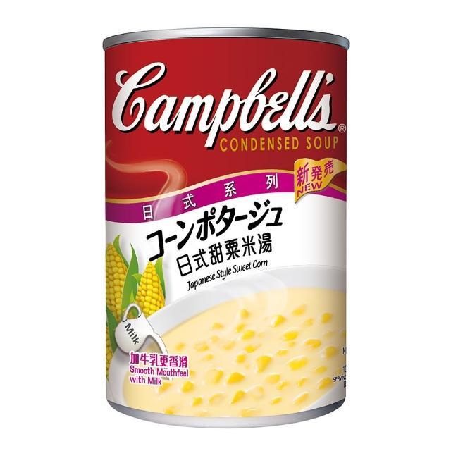 【金寶】日式風味甜玉米濃湯(10.75oz)