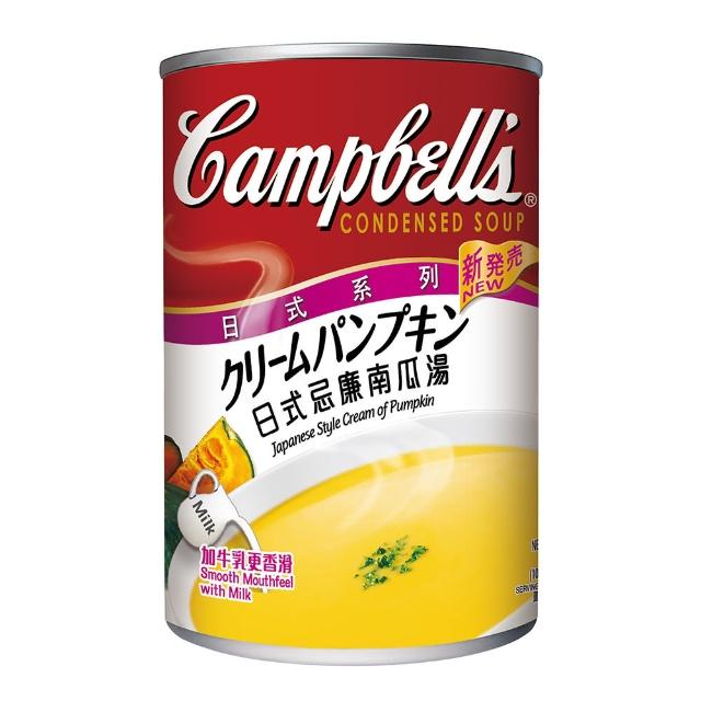 【金寶】日式風味奶油南瓜湯(10.75oz)