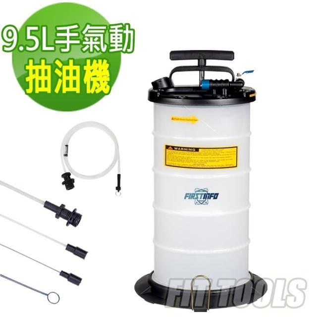 【良匠工具】9.5L手氣動 真空抽油機 吸油機-附收納管 管口附防塵蓋(手動抽油機 氣動抽油機)