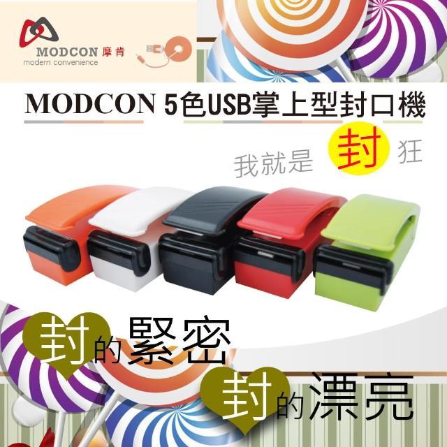 【摩肯】USB充電式掌上型封口機-(榮獲 台灣精品獎 肯定)