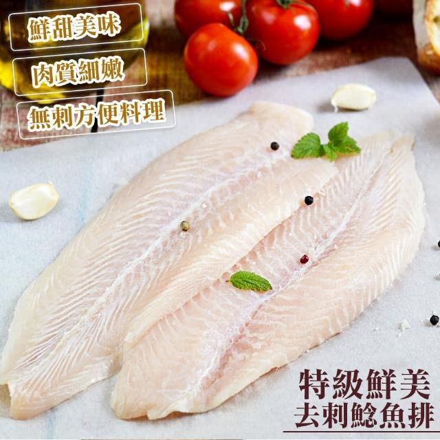 【買一送一 好神】鮮凍鯰魚魚排2包組(600g/包 共4包)