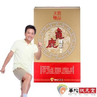 【華陀扶元堂】十味龜鹿精萃膠囊1盒(30粒/盒)