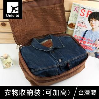 【Unicite】衣物收納袋/旅行收納-可加高/可壓縮