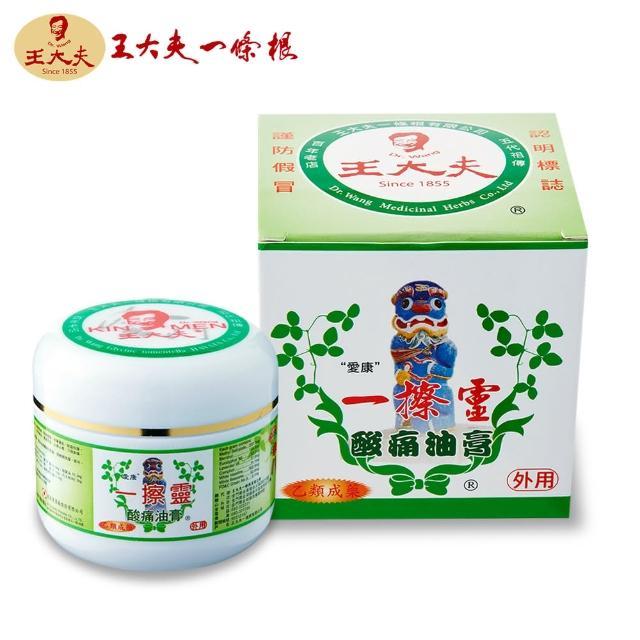 【王大夫一條根】一擦靈酸痛油膏乙類成藥50g/罐(一條根 酸痛 油膏 金門)