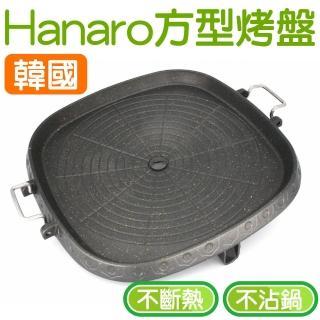 【韓國HANARO】方型烤盤(快速出貨 火烤兩用 韓式燒肉 不沾鍋 烤肉 燒烤盤 無油煙 排油 /可搭岩谷瓦斯爐)