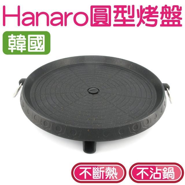【韓國HANARO】圓型烤盤(火烤兩用 韓國烤盤 韓式燒肉 不沾鍋 燒烤盤 烤肉)