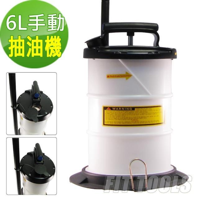 【良匠工具】6L手動抽油機 附收納管 管口附防塵蓋(適換汽機車機油煞/剎車油)