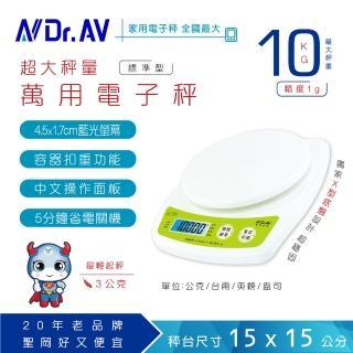 【Dr.AV】XT-10K超大秤盤 10.05KG大秤量萬用電子秤(電子秤 、家用秤、料理秤、廚房秤、烘培秤)