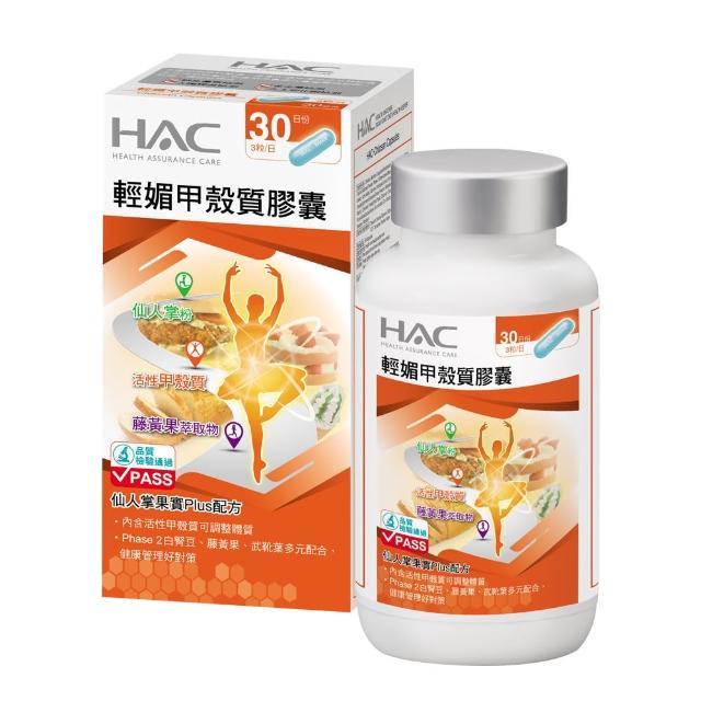 【永信HAC】輕媚甲殼質膠囊(90粒/瓶)