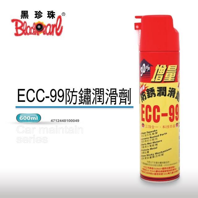 【黑珍珠】ECC-99防鏽潤滑劑(600ml)