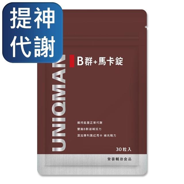 【UNIQMAN】B群+馬卡錠(30顆/袋)
