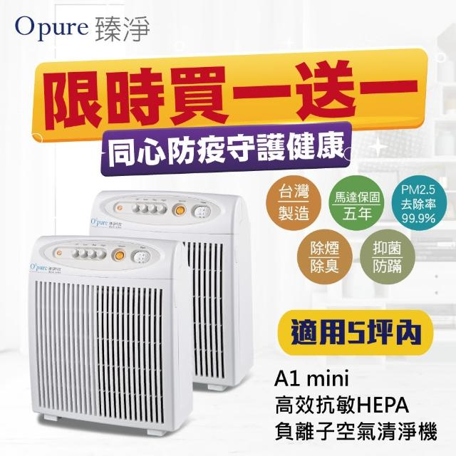 【Opure 臻淨】A1 mini 醫療級HEPA負離子空氣清淨機(A1 mini)