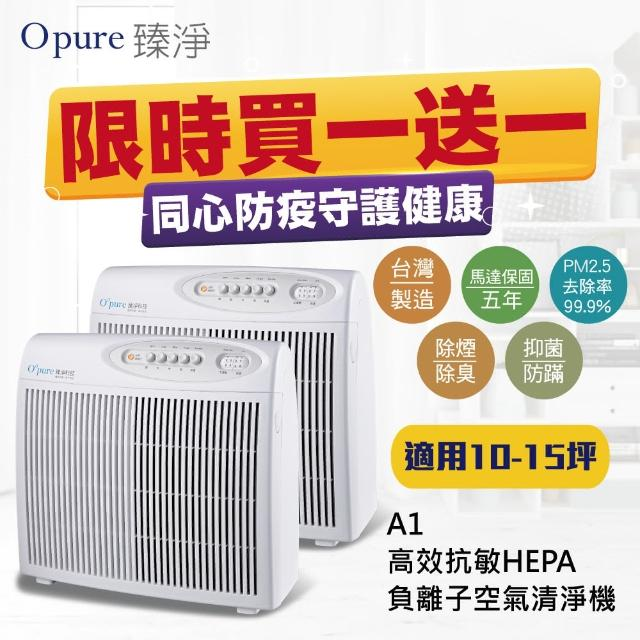 【Opure 臻淨】A1 高效抗敏HEPA負離子空氣清淨機(小阿肥機 活性碳顆粒加強版)