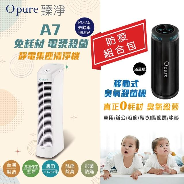 【Opure 臻淨】A7 免耗材靜電集塵電漿殺菌DC直流節能空氣清淨機