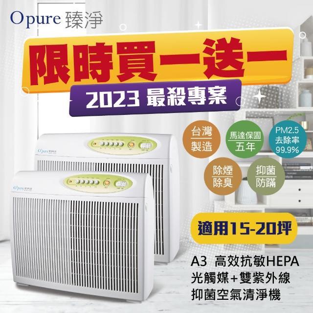 【Opure臻淨】A3 醫療級HEPA光觸媒殺菌空氣清淨機(光觸媒阿肥機+紫外線殺菌)