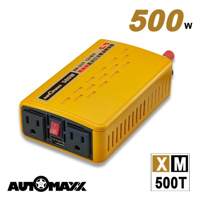 【AutoMaxx】XM-500T 12V500W汽車電源轉換器(DC12V→AC110V 額定輸出450W)
