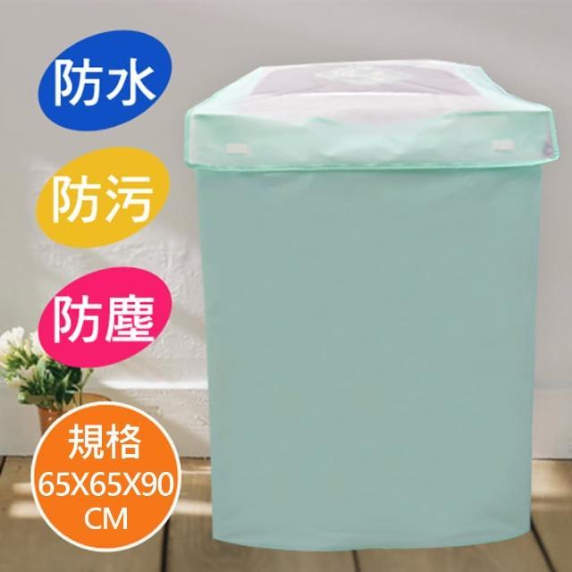【生活King】洗衣機防塵套(12KG以下適用)