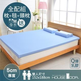 【House Door】日本大和抗菌表布5cm厚Q彈乳膠床墊-雙人5尺(開學季)