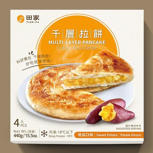 【鮮食家任選799】田家拉餅 千層地瓜拉餅(120g*4入/盒)
