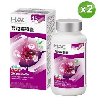 【永信HAC】蔓越莓膠囊(90粒/瓶;2瓶組)