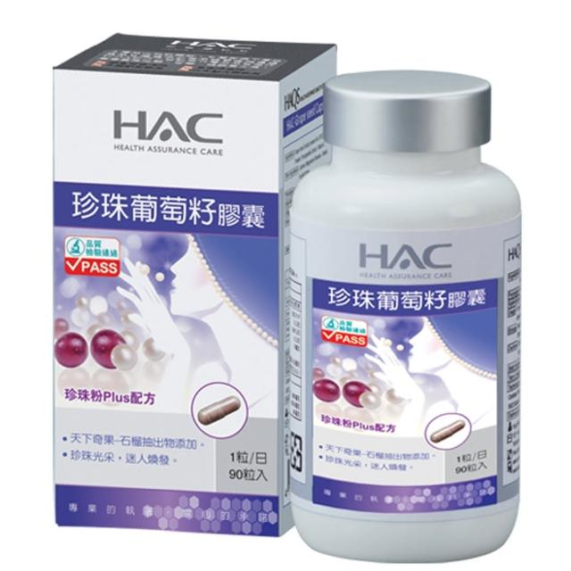 【永信HAC】珍珠葡萄籽膠囊(90粒/瓶)