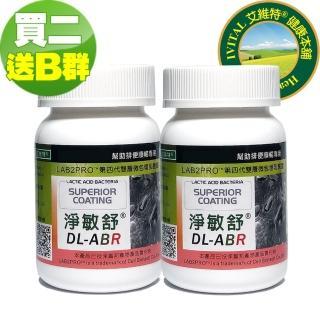 【DL-ABR淨敏舒】婦女私密乳酸菌+木寡糖+菊苣纖維膠囊(60粒×2瓶贈品組)