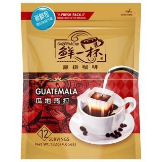 【民視嫁妝惠如的店】鮮一杯瓜地馬拉濾掛咖啡新鮮包(11克x12入)