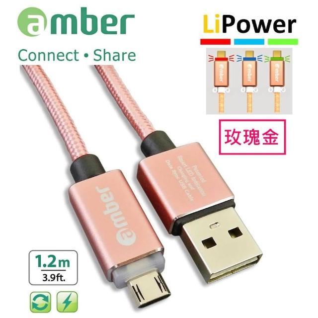 【amber】鋁合金智慧發光正反通用安卓快速充電線(玫瑰金1.2m)